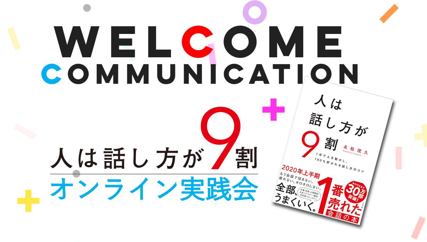 話9オンライン実践会【動画講座】