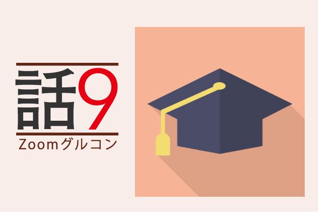 【話9オンライン実践会】永松茂久 Zoomグルコン