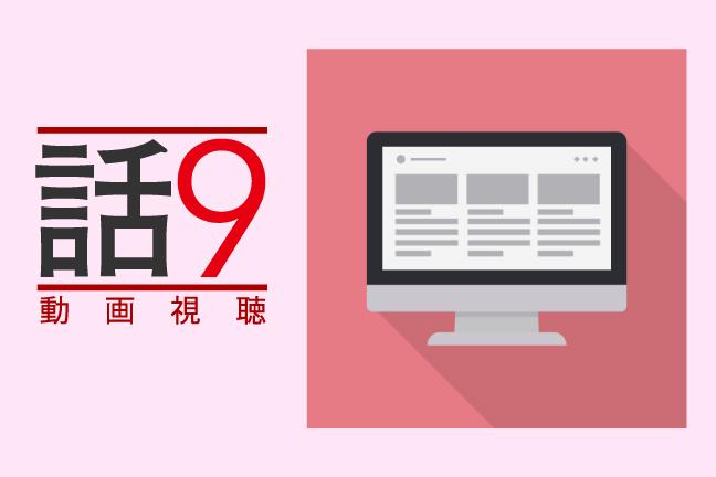 【話9オンライン実践会】動画視聴