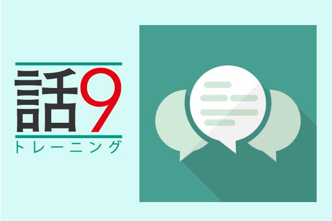【話9オンライン実践会】話9トレーニング