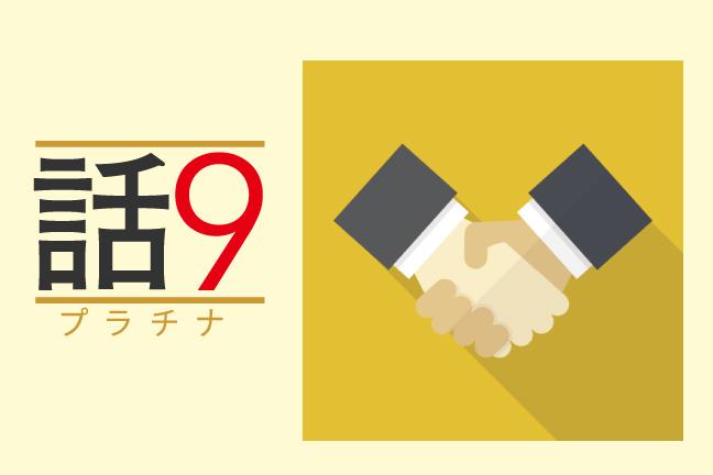 【話9オンライン実践会】プラチナ会員